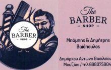 The BARBER shop Μπάμπης & Δημήτρης Βαϊόπουλος στο Μουζάκι Καρδίτσας