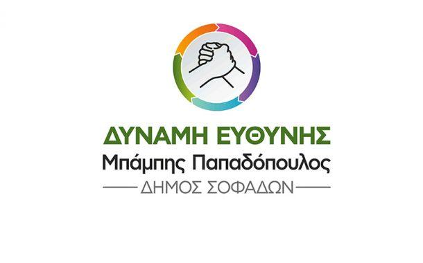 Η θέση της ΔΥΝΑΜΗΣ ΕΥΘΥΝΗΣ για την επαναλειτουργία της λαϊκής αγοράς στους Σοφάδες