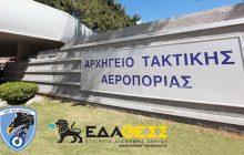 Σύνδεση όλων των Εγκαταστάσεων του Αρχηγείου Τακτικής Αεροπορίας με το δίκτυο διανομής Φυσικού Αερίου