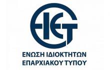 Συνεχίζονται οι εγγραφές στο Πρόγραμμα Κατάρτισης & Πιστοποίησης εργαζομένων στον ιδιωτικό τομέα