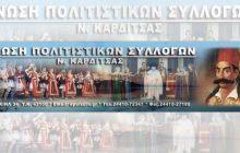 Απαλλαγή των Πολιτιστικών Συλλόγων από τα δημοτικά τέλη του 2020 ζητάει η Ένωση Πολιτιστικών Συλλόγων Ν. Καρδίτσας