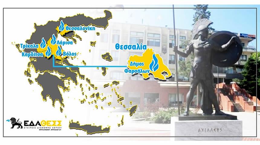 ΕΔΑ ΘΕΣΣ: Ισχυρή Παρουσία και Ραγδαία Ανάπτυξη του Φυσικού Αερίου στον Δήμο Φαρσάλων