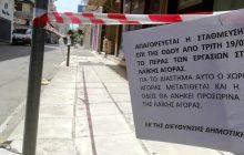 Στην οδό Καραϊσκάκη από την Τρίτη 19/5 η λαϊκή αγορά στα Τρίκαλα