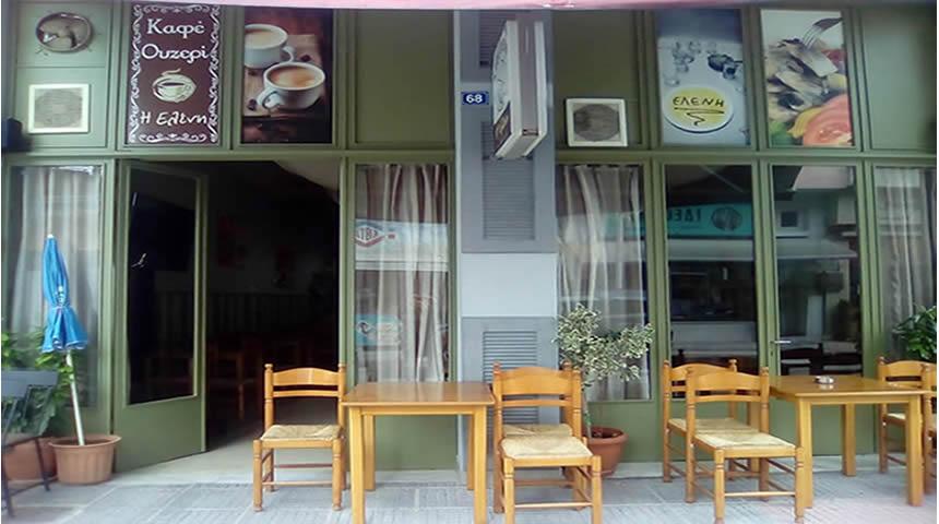 Καφέ Ουζερί «Η Ελένη» στο κέντρο του Μουζακίου