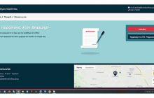 «Τα παράπονα στον Δήμαρχο» μέσω αναβαθμισμένης ψηφιακής πλατφόρμας