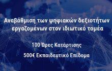Άρχισε η υλοποίηση του Έργου της ΚΕΕ για την επιμόρφωση 15.000 εργαζομένων στον ιδιωτικό τομέα