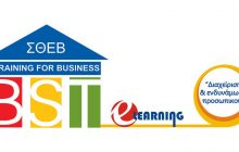Διαδικτυακό σεμινάριο από τον ΣΘΕΒ - Διαχείριση και ενδυνάμωση προσωπικού