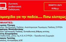 Διαδικτυακή εκδήλωση για την Παιδεία διοργανώνουν από κοινού οι ΝΕ ΣΥΡΙΖΑ Καρδίτσας, Τρικάλων, Λάρισας