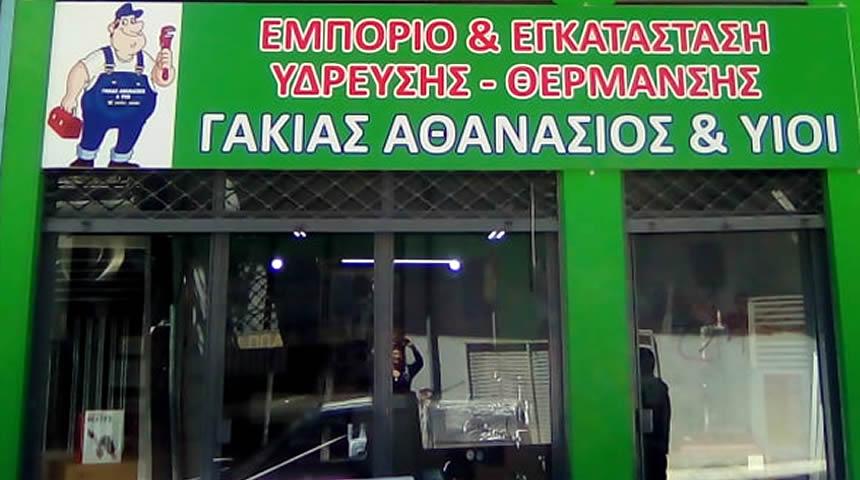 Θέρμανση και Οικονομία Γάκιας Αθανάσιος & Υιοί στο Μουζάκι