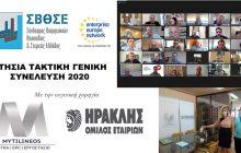 Πραγματοποιήθηκε η Ετήσια Τακτική Γενική Συνέλευση του Συνδέσμου Βιομηχανιών Θεσσαλίας & Στερεάς Ελλάδος