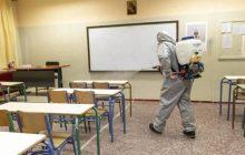 Απολύμανση από την Π.Ε Καρδίτσας στο 3ο Γυμνάσιο Καρδίτσας