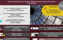 Προγράμματα εκπαίδευσης του Κ.Ε.ΔΙ.ΒΙ.Μ. του Πανεπιστημίου Θεσσαλίας