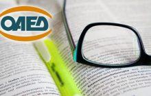 ΟΑΕΔ: Ηλεκτρονικά αιτήσεις εργαζομένων και ανέργων για βιβλία