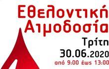 «Δώσε Ζωή»: Εθελοντική Αιμοδοσία από την Τράπεζα Αίματος του Δήμου Σοφάδων