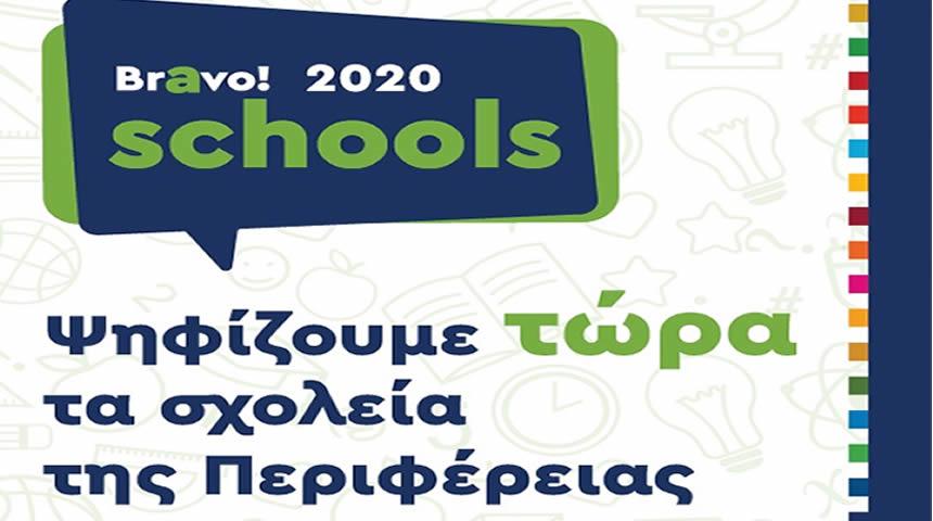 Bravo Schools «Δημιουργούμε έναν Καλύτερο Κόσμο» - Πανελλήνιος Σχολικός Διαγωνισμός
