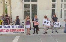 Κάλεσμα της ΕΛΜΕ Καρδίτσας σε συγκέντρωση διαμαρτυρίας
