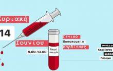 Εθελοντική αιμοδοσία των ΔΗΜ.ΤΟ. της ΟΝΝΕΔ Καρδίτσας, Παλαμά και Σοφάδων