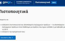Ληξιαρχικές πράξεις γάμου και γέννησης διαθέσιμες ψηφιακά μέσω του gov.gr