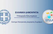 Η Περιφέρεια Θεσσαλίας στη νέα ψηφιακή εποχή μέσω του «ΙΡΙΔΑ»