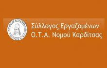 Συναντήσεις του Συλλόγου Εργαζομένων στους ΟΤΑ με όλους τους δημάρχους N.Καρδίτσας