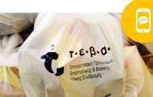 Δ. Τρικκαίων: Με sms και ραντεβού η διανομή τροφίμων μέσω ΤΕΒΑ