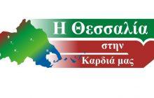 Πρόταση για την έκδοση ψηφίσματος από το Περιφερειακό Συμβούλιο Θεσσαλίας