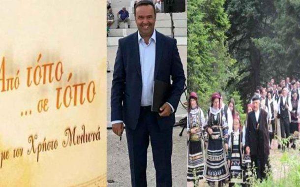Η εκπομπή «Από τόπο σε τόπο» με τον Χρήστο Μυλωνά, στον Δήμο Μουζακίου.
