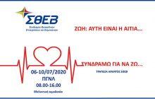 Εθελοντική αιμοδοσία για την ενίσχυση της τράπεζας αίματος ΣΘΕΒ