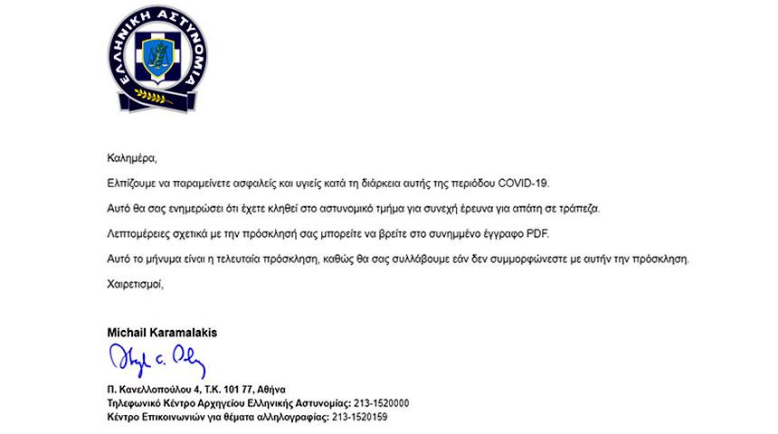 Απατηλό ηλεκτρονικό μήνυμα που διακινείται ως δήθεν επιστολή της Ελληνικής Αστυνομίας