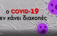 «Ο Covid-19 δεν κάνει διακοπές»: νέα ενημερωτική καμπάνια από την Περιφέρεια Θεσσαλίας για τον κορωνοιό