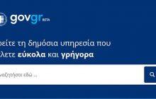 Ψηφιακά διαθέσιμες μέσω του gov.gr οι ληξιαρχικές πράξεις θανάτου