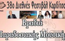 38ο Διεθνές Φεστιβάλ Καρδίτσας: Αφιέρωμα στη Δημοτική & Παραδοσιακή μουσική στο Mouzaki Palace