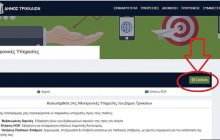 Δ. Τρικκαίων: Μόνο ηλεκτρονικά πλέον οι αιτήσεις για βρεφικούς – παιδικούς σταθμούς