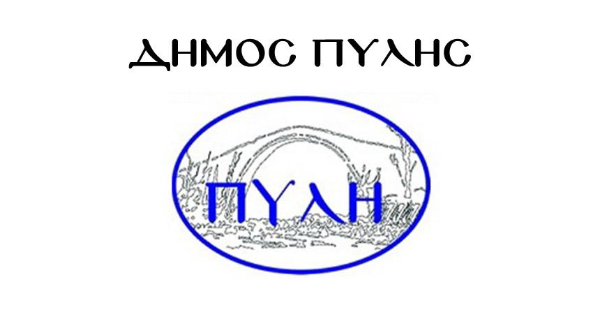 Ο Δήμος Πύλης, μέσω του Κοινωνικού Παντοπωλείου, στηρίζει τους κατοίκους που επλήγησαν από το φαινόμενο του ΙΑΝΟΥ.