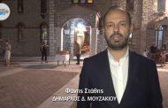 Μήνυμα του Δημάρχου Δ. Μουζακίου κ. Φάνη Στάθη για την εορτή του Δεκαπενταύγουστου