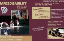 Εκπαιδευτικός κύκλος 2020-21 Dancedisability Χορός Αναπηρία