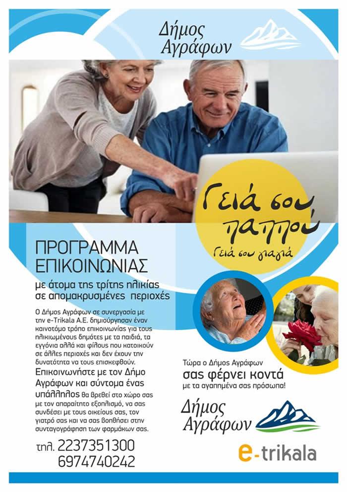 «Γεια σου παππού, γεια σου γιαγιά»… μέσω τεχνολογίας