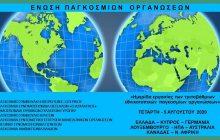 Ημερίδα εργασίας των παγκοσμίων εθνικοτοπικών οργανώσεων