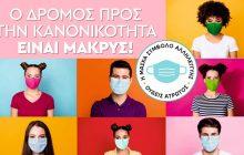 Εννέα τα νέα κρούσματα κορονοϊού στη Θεσσαλία το τελευταίο 24ωρο