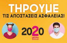 Δελτίο Ενημέρωσης θετικών κρουσμάτων Covid19 στην Περιφέρεια Θεσσαλίας