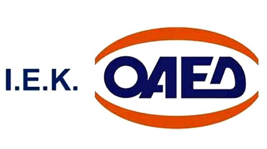 Ξεκινούν τη Δευτέρα οι αιτήσεις για την πρόσληψη έκτακτου εκπαιδευτικού προσωπικού στα ΙΕΚ του ΟΑΕΔ