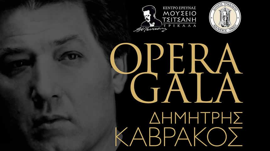 Την Τετάρτη το «Opera Gala Δημήτρης Καβράκος» στα Τρίκαλα
