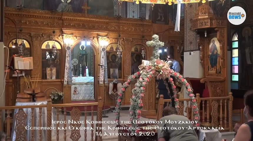 LIVE ΤΩΡΑ: Τα Εγκώμια και ο Επιτάφιος της Θεοτόκου σε ζωντανή μετάδοση από την εκκλησία της Κοιμήσεως της Θεοτόκου