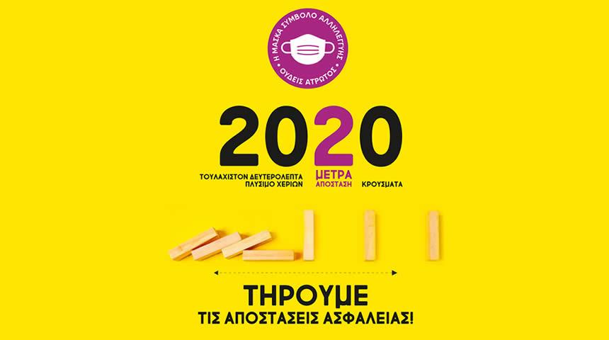 Δελτίο Ενημέρωσης θετικών κρουσμάτων Covid 19 στην Περιφέρεια Θεσσαλίας