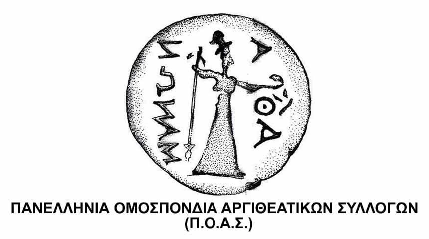 Ετήσια τακτική Γενική Συνέλευση των αντιπροσώπων της Πανελλήνιας Ομοσπονδίας Αργιθεάτικων Συλλόγων