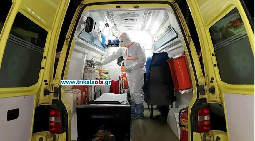 Τρίκαλα: Μεταφέρθηκε στο Πανεπιστημιακό Νοσοκομείο Λάρισας η γυναίκα που προσβλήθηκε από Κορονοϊό
