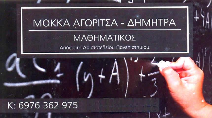 Ξεκίνησαν οι εγγραφές στο φροντιστήριο μαθηματικών της κ. Μόκκα Αγορίτσας - Δήμητρας στο Μουζάκι