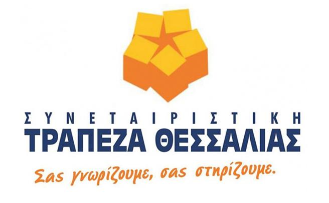 Υποκατάστημα της Συνεταιριστικής Τράπεζας Θεσσαλίας στην Πύλη