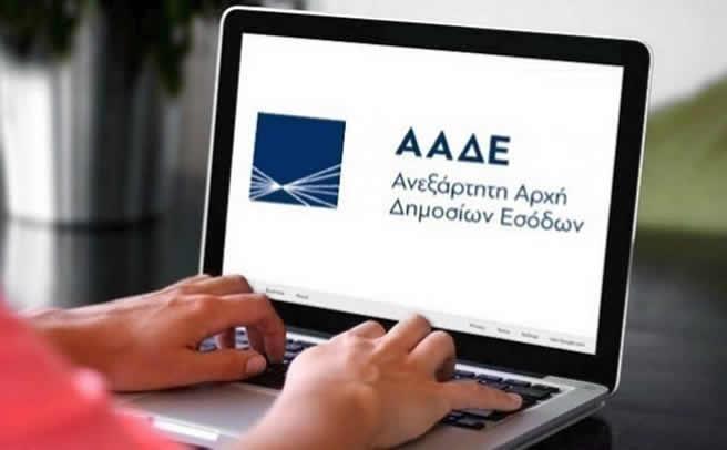 Διαδικτυακό σεμινάριο από τον ΣΘΕΒ για τα Ηλεκτρονικά βιβλία της ΑΑΔΕ