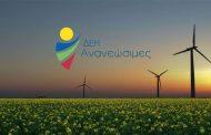 Η ΔΕΗ Ανανεώσιμες στηρίζει τιςπληγείσεςπεριοχές στην Καρδίτσα